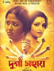 Durga Sohay Review