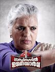 Gandhinagaril Unniyarcha Review