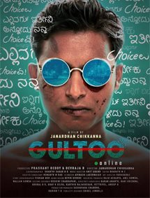 Gultoo Movie Pictures