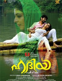 Hadiyya Movie Pictures