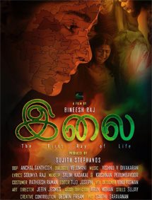 Ilai Movie Pictures