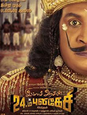 Imsai Arasan 24 Aam Pulikesi Movie Pictures
