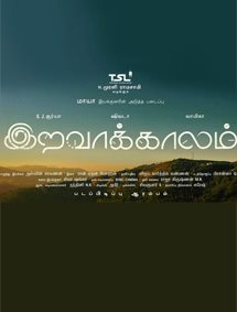 Iravaakaalam Movie Pictures