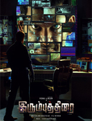 All about Irumbu Thirai
