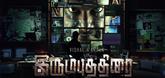 Irumbu Thirai Video