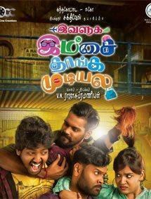 Ivalunga Imsai Thaanga Mudiyala Movie Pictures