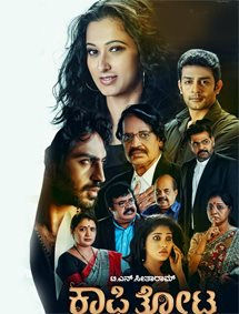 Kaafi Thota Movie Pictures