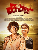 Kaattu Movie Pictures