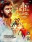 Kala Viplavam Pranayam Review