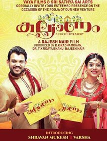 Kalyanam Movie Pictures
