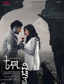 Kathah Vichitrah Movie Pictures