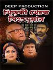 Khirki Theke Singhadwar
