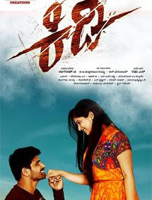 Kidi Movie Pictures