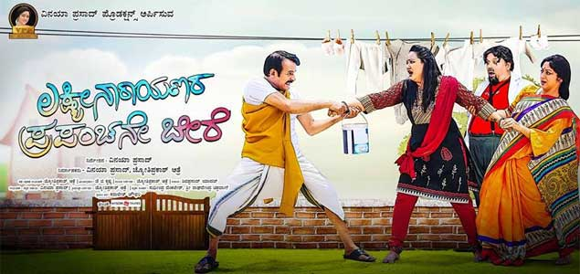 Lakshmi Narayanara Prapanchane Bere Showtimes