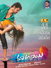 Maa Abbayi Movie Pictures