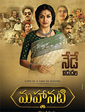 Mahanati Review