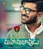 Mahanubhavudu Review