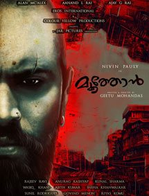 Moothon Movie Pictures