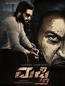 Mufti Movie Pictures