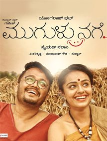 All about Mugulunage