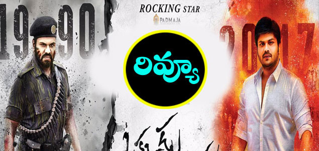 Okkadu Migiladu Movie Review