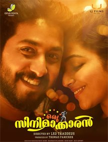 Oru Cinemakkaran Movie Pictures