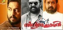 'Oru Cinemakkaran' from June 24th
