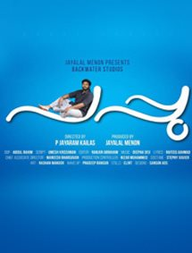 Pappu Movie Pictures