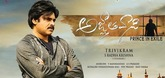 Agnyaathavaasi First Weekend Collections
