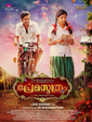 Premasoothram Review
