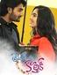 Prematho Mee Karthik Review
