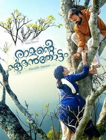 Ramante Edanthottam Movie Wallpapers