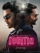 All about Ranam