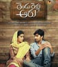Rendu Rellu Aaru Review
