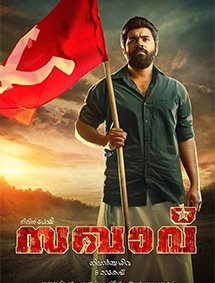Sakhavu Movie Wallpapers