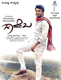 Saheba Movie Pictures