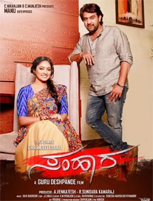 Samhaara Movie Pictures