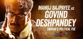 Introducing Govind Deshpandey