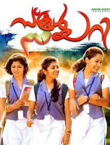 School Diary Movie Pictures