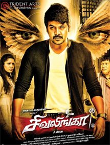 Shivalinga Movie Pictures