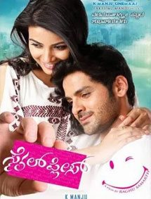 Smile Please Movie Pictures
