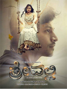 Srivalli Movie Pictures
