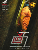 Thadam Movie Pictures