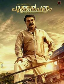 Puthan Panam - The New Indian Rupee Movie Pictures