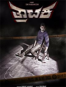 Trataka Movie Pictures