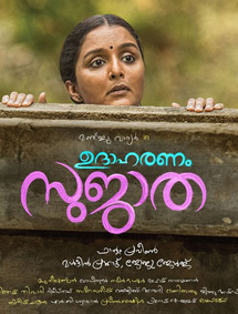 Udaharanam Sujatha Movie Pictures