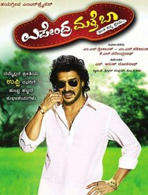 Upendra Matte Baa Movie Pictures