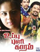 Uppu Pili Karam Movie Pictures