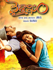 Vaisakham Movie Pictures