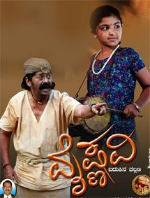 Vaishnavi Movie Pictures